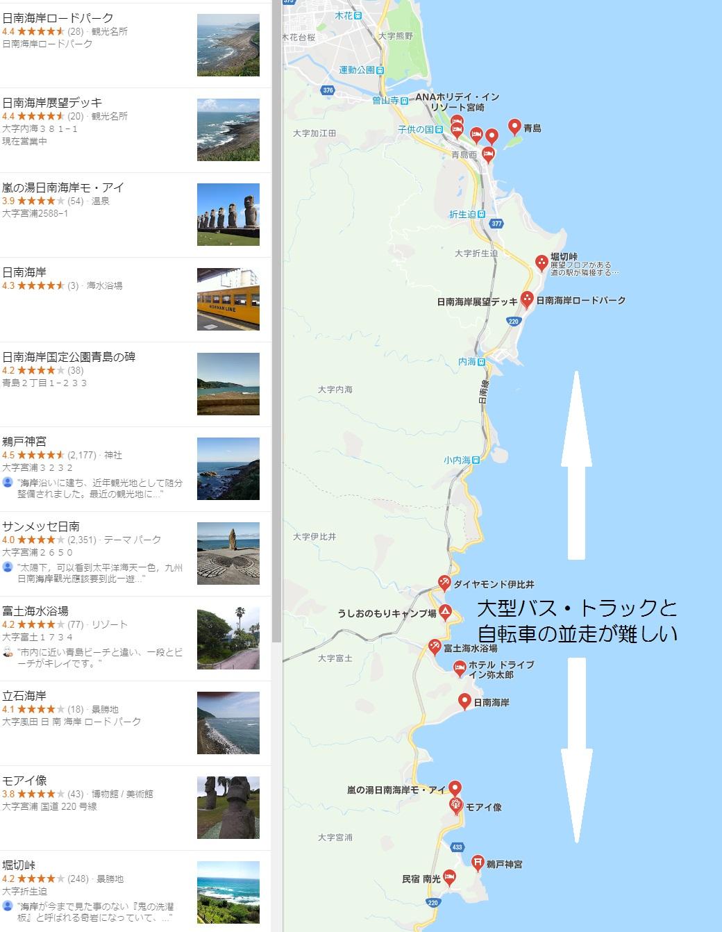 日南海岸地図