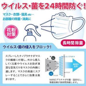 日本製 マスク スプレー 除菌 NANOプラチナ SP 消臭 抗菌 ウイルス 除去 繰り返して使用できるマスク スプレー 長時間除菌 花粉 対策
